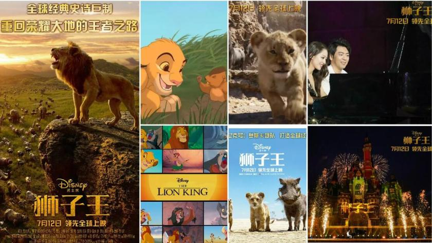 The Lion King on July 12